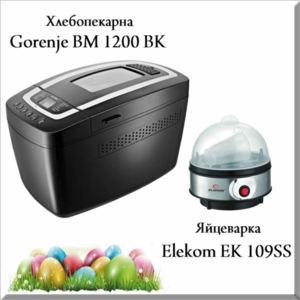 Пакет Хлебопекарна Gorenje BM1200BK + Яйцеварка Elekom EK-109S/S